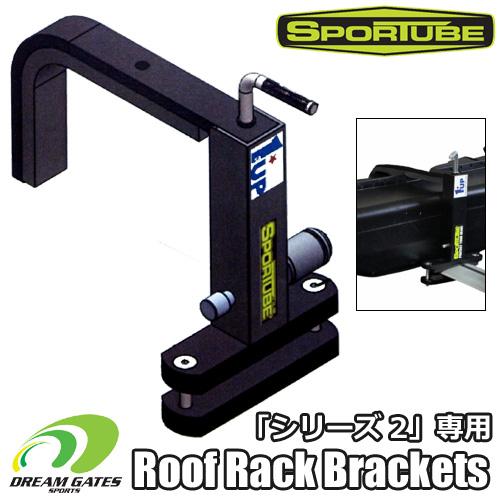 車載アタッチメント スポーチューブ【Roof Rack Brackets:Series2 ONLY】シリーズ2専用の車載用クロスバーアタッチメント スキー スノーボード スピアフィッシング ロッド収納に使用するスポーチューブ用のアタッチメント