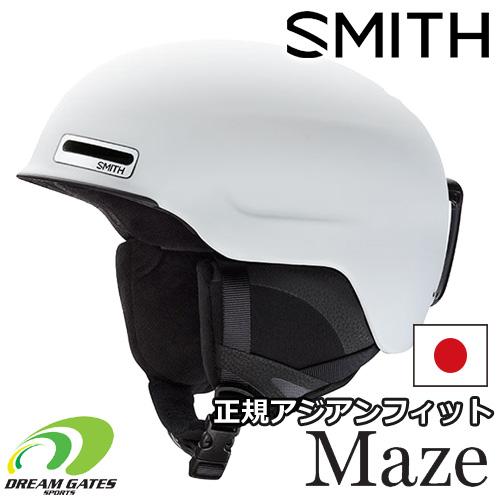 [日本正規取扱品・即出荷][#19500] SMITH【MAZE ASIAN FIT:MATTE WHITE】驚愕の軽さを誇るヘルメット、メイズ!! スミス ヘルメット メイズ HELMET アジアンフィット ジャパンフィット マットホワイト