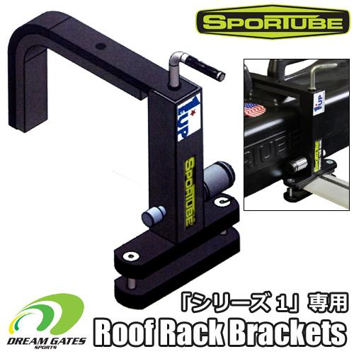 車載アタッチメント スポーチューブ【Roof Rack Brackets:Series1 ONLY】シリーズ1専用の車載用クロスバーアタッチメント スキー スノーボード スピアフィッシング ロッド収納に使用するハードケース、スポーチューブの車載パーツ