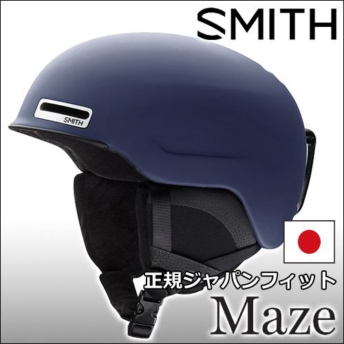 [日本正規品]SMITH[スミス] ヘルメット【MAZE ASIAN FIT:MATTE INK】驚愕の軽さを誇るメイズ!!