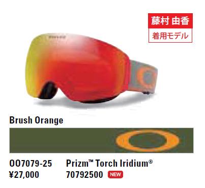 OAKLEY[オークリー] ゴーグル【18/19・FLIGHT DECK XM】[70792500]フレーム Brush Orange, レンズ Prizm Torch Iridium 女性におススメ! Yuka Fujimori 選手使用モデル