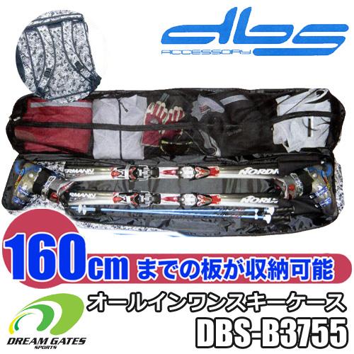 オールインワン・スキーケース【DBS-B3755】・リュック使用可能!!【~160cmまで対応】