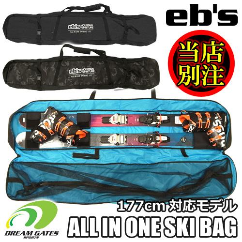 eb's[エビス] オールインワン・スキーケース【ALL IN ONE SKICASE】別注モデル荷札入れ、背負い、リュック使用可能【~177cm対応】