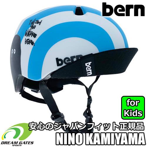 [アーティスト 神山隆二コラボモデル] bern[バーン]【NINO】バイザー付キッズ、子供用ヘルメットランニングバイクやスケートの時には必須アイテム!!