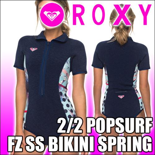 ROXY[ロキシー] ウェットスーツ【2/2 POPSURF FZ SS BIKINI SPRING】ショートスリーブ ビキニスーツ