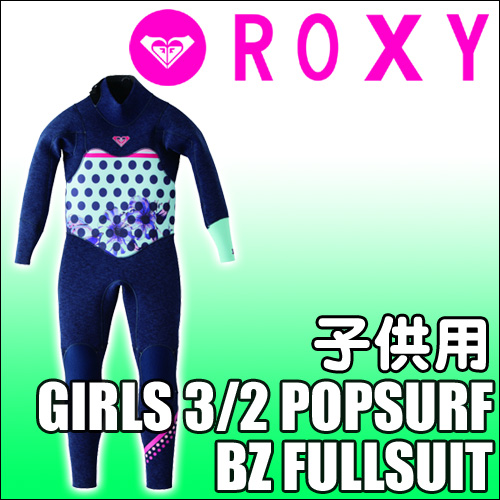ROXY[ロキシー] 子供用ウェットスーツ【GIRLS 3/2 POP SURF BZ FULLSUIT】キッズ ジュニア用 フルスーツ