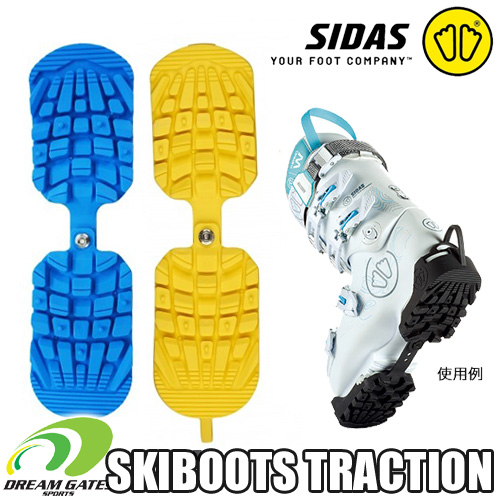 The ski boots traction which protects the sole (sole) of SIDAS [ferns] boots guard blue yellow ski traction ski boots, and becomes comfortable to