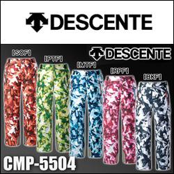 スキーウェア DESCENTE(デサント) 【15/16・CMP-5504】 パンツ カラーフィルムプリント