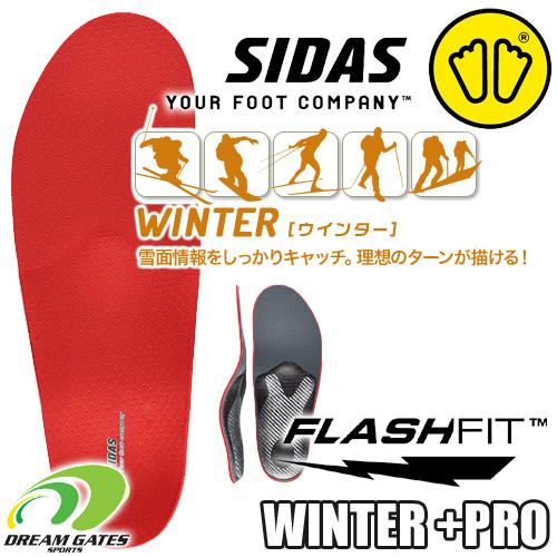 インソール SIDAS シダス【WINTER + PRO】 ウィンター プラス プロスキー スノーボード用インソール