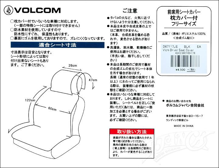 VOLCOM[borukomu]座套
