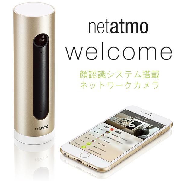 ワイヤレス 防犯カメラ 顔認識システム付 WiFi ホームカメラ 屋内用 Netatmo Welcome NET-OT-000007c /在庫あり / 室内 監視カメラ 【1年保証】