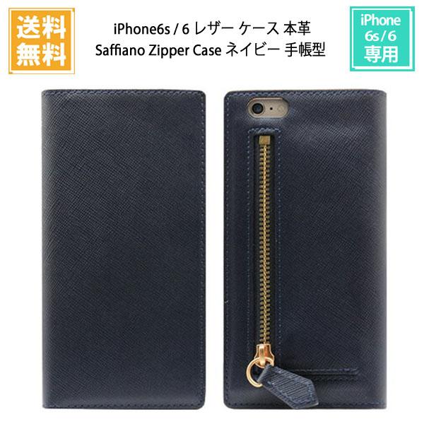 【送料無料】 iPhone6s / 6 レザー ケース 本革 SLG Design Saffiano Zipper Case ネイビー 手帳型 SD6660iP6S /在庫有り/アイフォン シックスエス スマホケース カバー お財布