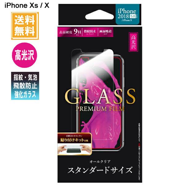 iPhone XS / iphoneX ガラスフィルム 高光沢 LEPLUS「GLASS PREMIUM FILM」 0.33mm LP-IPSFG /在庫あり/ 送料無料 アイフォンXS 液晶保護 MSS指紋