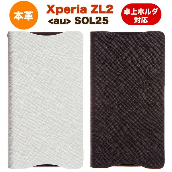 送料無料 Xperia ZL2 SOL25 レザー ケース 本革 zenus Prestige Minimal Diary ホワイト 手帳型 Z3732XZL2 /在庫あり/ エクスぺリア zl2 スマホケース