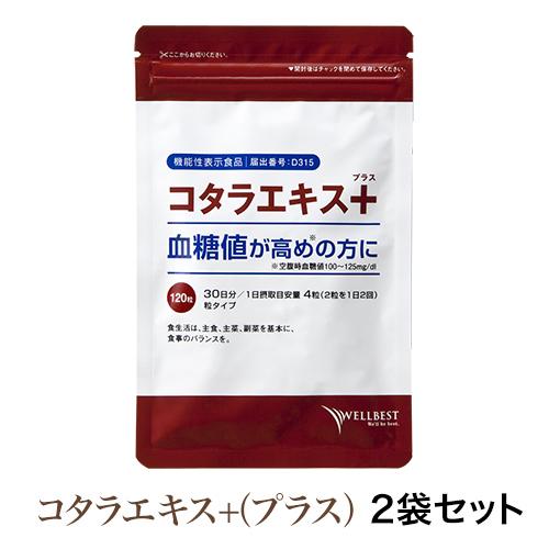 血糖値 サプリ 【機能性表示食品】食後の血糖値の上昇を抑制するサプリメント『コタラエキス+(プラス)(30日分)』×2袋