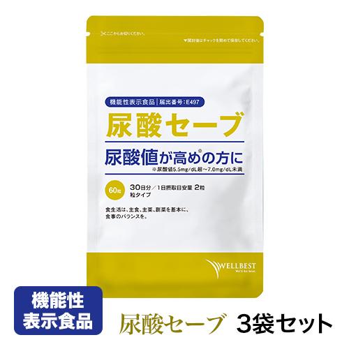 尿酸セーブ 【機能性表示食品】 尿酸値 健康サプリ ルテオリン 【30日分】18g(300mg×60粒)× 3個
