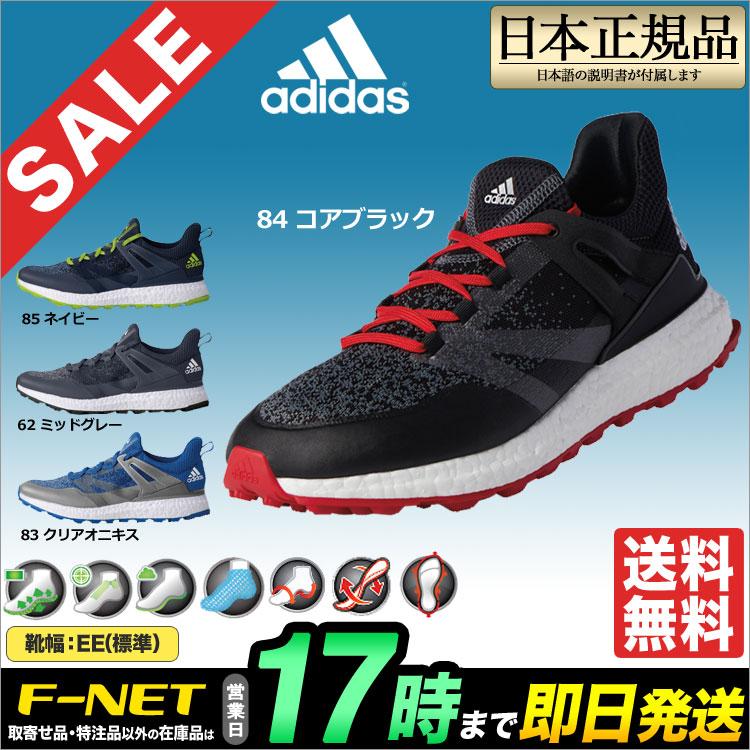 日本正規品adidas アディダス ゴルフシューズ crossknit boost / クロスニット ブースト(メンズ)