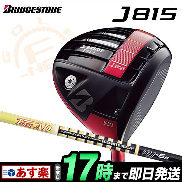 日本正規品 ブリヂストン J815 ドライバー TourAD MJ-6 シャフト(カーボン/フレックス:S / ロフト角:9.5度) 【ゴルフクラブ】
