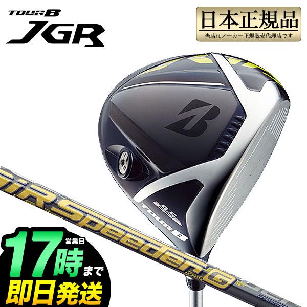 ブリヂストン TOUR B JGR DRIVER ツアーB JGRドライバー AiR Speeder G エアスピーダー GDHC1W, 額田郡:697d113a --- heartstyle.jp