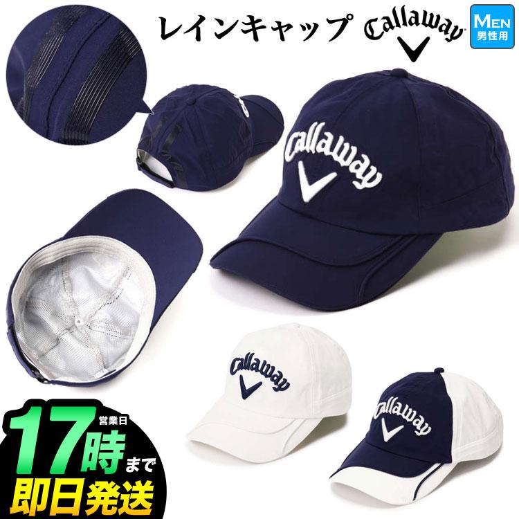 2019年 Callaway GOLF キャロウェイ ゴルフ 9984500 レインキャップ クールマックス (メンズ)【U10】