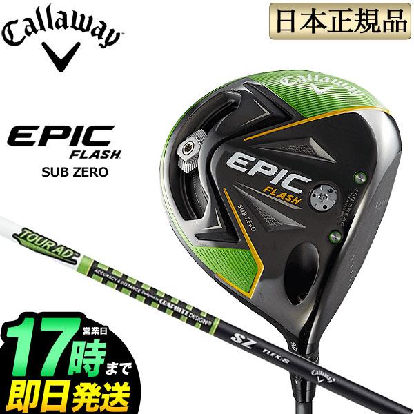 SZ-5 ツアーAD EPIC ゼロ Callaway 日本正規品 FLASH ゴルフ ZERO エピック フラッシュ ドライバー Tour 2019年モデル SUB サブ AD キャロウェイ