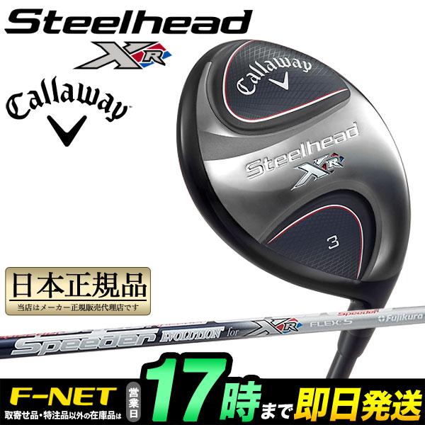 日本正規品Callaway キャロウェイ ゴルフ STEELHEAD XR スチールヘッド フェアウェイウッド Speeder EVOLUTION for XR/スピーダーエボリューション