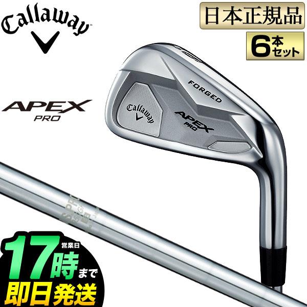 日本正規品 Callaway キャロウェイ ゴルフ 2019年モデル APEX PRO エイペックス プロ IRONS アイアンセット 6本セット(I#5-9、PW) NSプロ N.S.PRO PRO 950GH