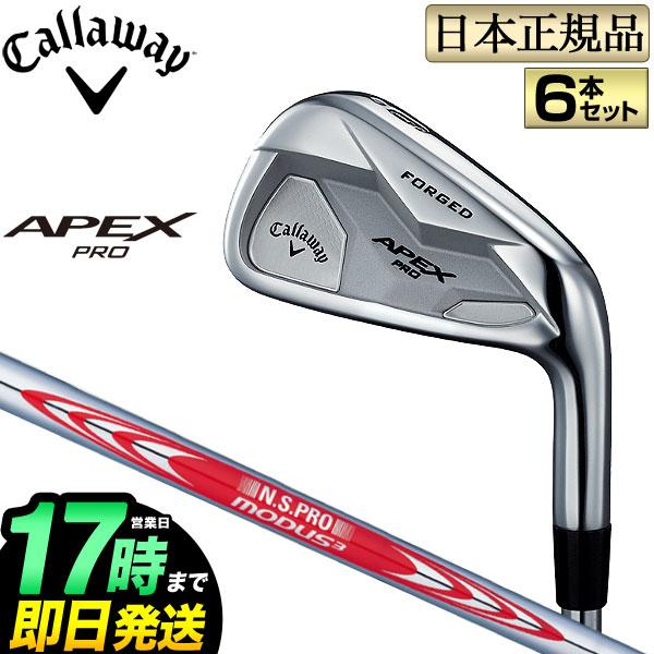 日本正規品 Callaway キャロウェイ ゴルフ 2019年モデル APEX PRO エイペックス プロ IRONS アイアンセット 6本セット(I#5-9、PW) NSプロ モーダス3 ツアー N.S.PRO MODUS3 Tour 120