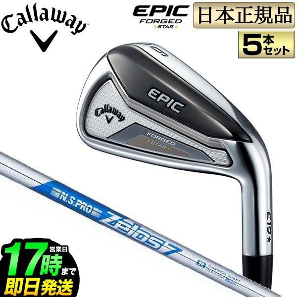 日本正規品2019年モデル Callaway キャロウェイ ゴルフ EPIC FORGED STAR エピックフォージドスターアイアンセット 5本セット(#6-9,PW) N.S.PRO Zelos NSプロ ゼロス 7