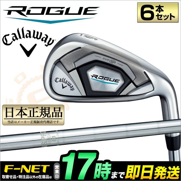 日本正規品Callaway キャロウェイ ゴルフ ローグ ROGUE アイアンセット(6本セット/#5~PW) N.S.PRO 950 GH NSプロ