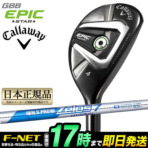 日本正規品Callaway キャロウェイ ゴルフ GBB EPIC STAR エピック スター ユーティリティー N.S.PRO Zelos 7 Hybrid