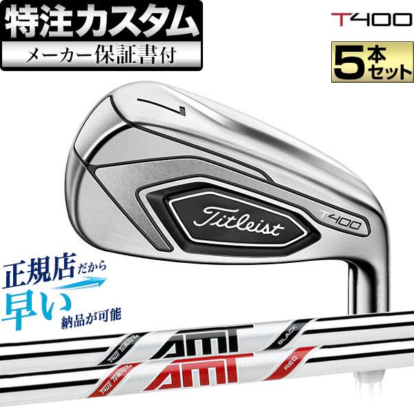 【メーカーカスタム】 タイトリスト ゴルフ T400 アイアンセット 5本(#6-#9、P) AMT RED/BLACK レッド・ブラック