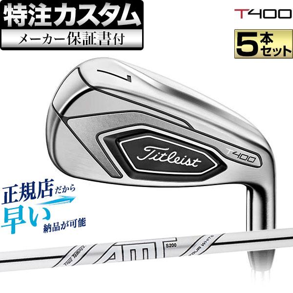 【メーカーカスタム】 タイトリスト ゴルフ T400 アイアンセット 5本(#6-#9、P) AMT TOUR WHITE ツアーホワイト