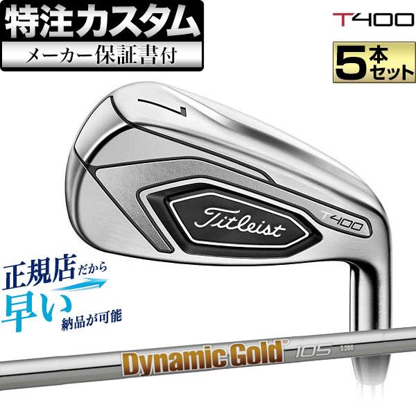 【メーカーカスタム】 タイトリスト ゴルフ T400 アイアンセット 5本(#6-#9、P) ダイナミックゴールド 95/105/120 DynamicGold