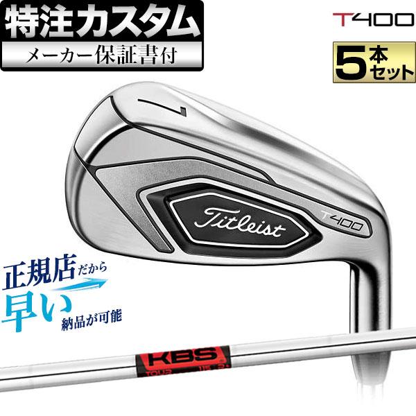【メーカーカスタム】 タイトリスト ゴルフ T400 アイアンセット 5本(#6-#9、P) KBS TOUR ツアー