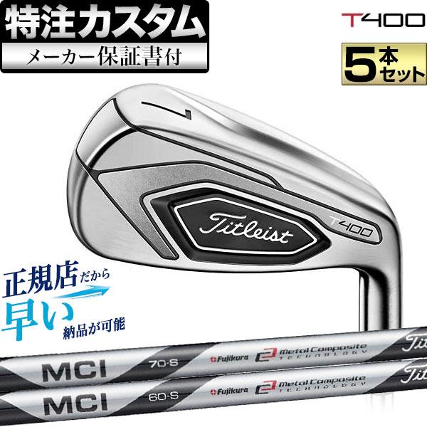 【メーカーカスタム】 タイトリスト ゴルフ T400 アイアンセット 5本(#6-#9、P) Titleist MCI BK 60/70