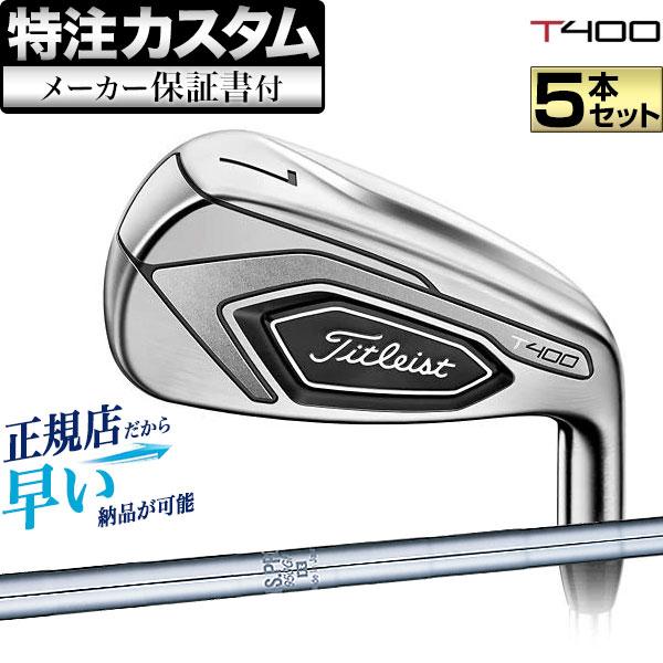 【メーカーカスタム】 タイトリスト ゴルフ T400 アイアンセット 5本(#6-#9、P) N.S.PRO 950GH NSプロ