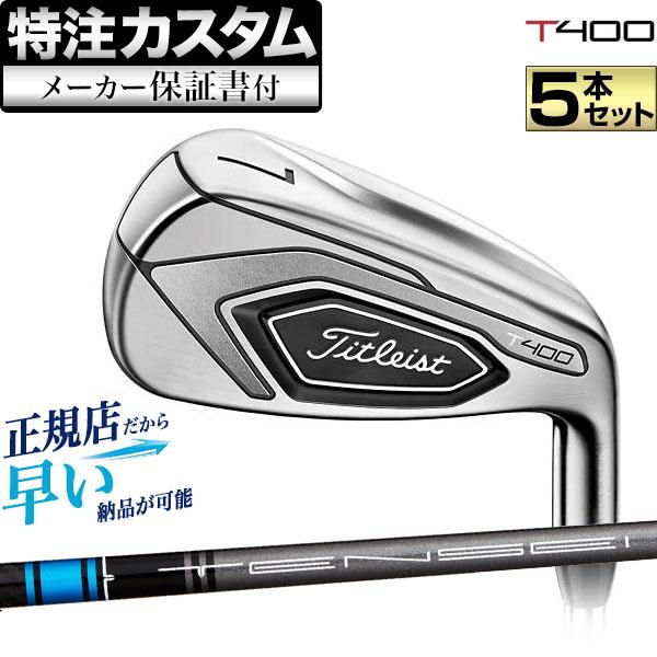 【メーカーカスタム】 タイトリスト ゴルフ T400 アイアンセット 5本(#6-#9、P) Titleist Tensei Blue テンセイ ブルー50