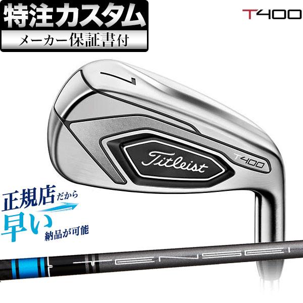 【メーカーカスタム】 タイトリスト ゴルフ T400 アイアン 単品 Titleist Tensei Blue テンセイ ブルー50