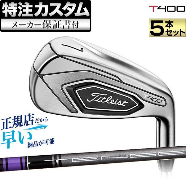 【メーカーカスタム】 タイトリスト ゴルフ T400 アイアンセット 5本(#6-#9、P) Titleist Tensei Purple テンセイ パープル40