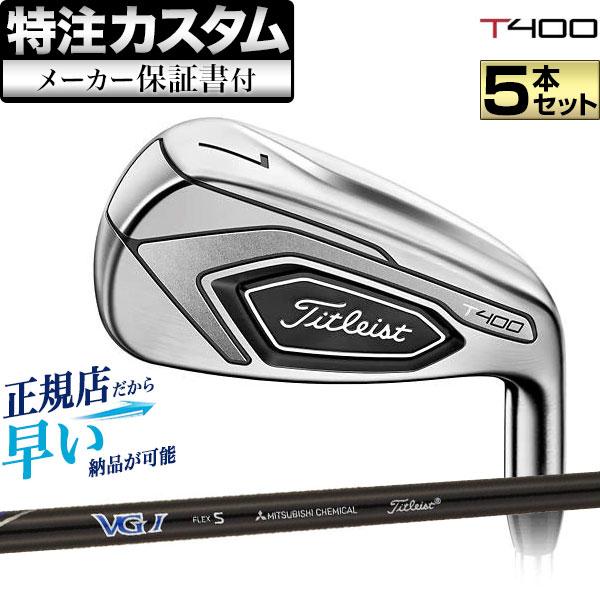 【メーカーカスタム】 タイトリスト ゴルフ T400 アイアンセット 5本(#6-#9、P) Titleist VGI