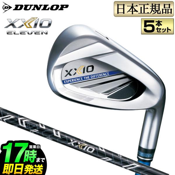 日本正規品 ダンロップ DUNLOP XXIO ELEVEN XXIO11 ゼクシオ イレブン ネイビー アイアンセット 5本セット(#6-9、PW) MP1100 カーボンシャフト