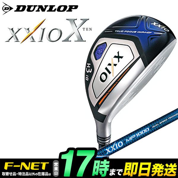 日本正規品 ダンロップ XXIO-X ゼクシオ10 XXIO10 ハイブリッド ユーティリティー MP1000