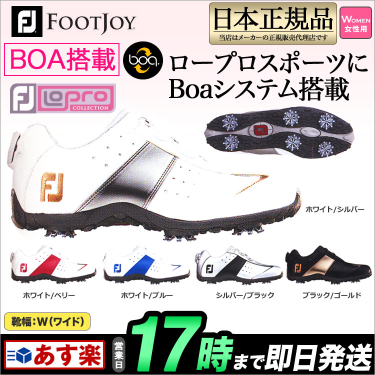 日本正規品フットジョイ ゴルフシューズ 16 LoPro SPORT Boa ロープロスポーツボア (レディース) 【ゴルフグッズ用品】