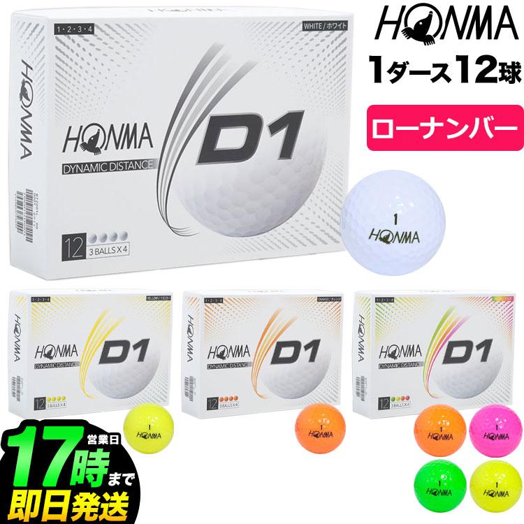 飛距離性能がアップ 本間ゴルフ HONMA ホンマ 2020モデル D1 BT2001 ローナンバー 人気急上昇 2 12球 1 日時指定 1ダース ゴルフボール 3 4