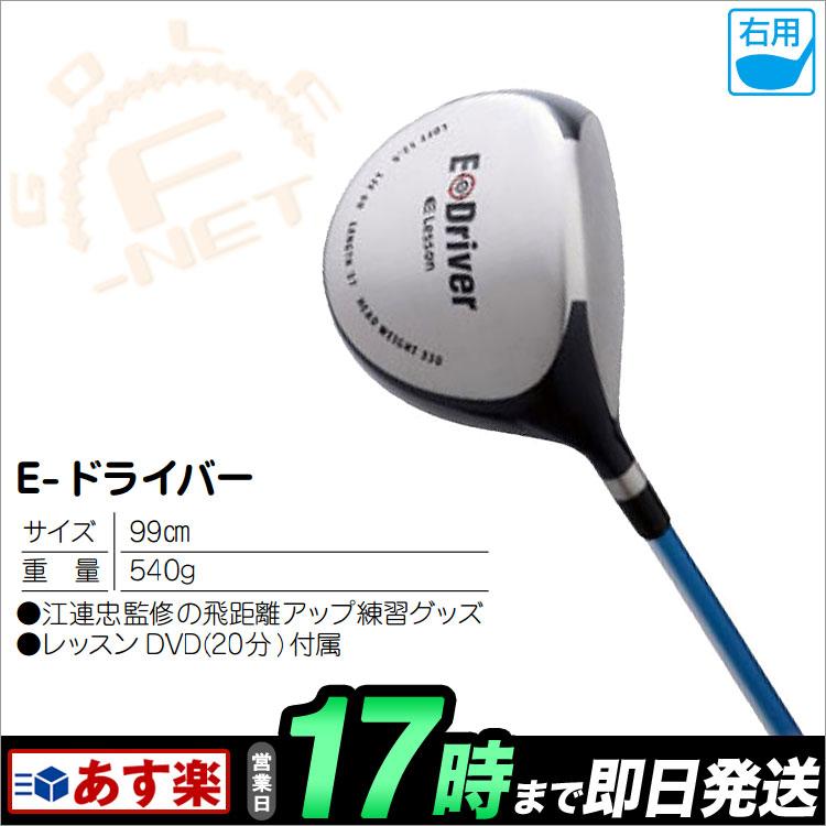LITE E-ドライバー(レッスンDVD付属) 【練習器具】 LT G-278 【ゴルフグッズ用品】