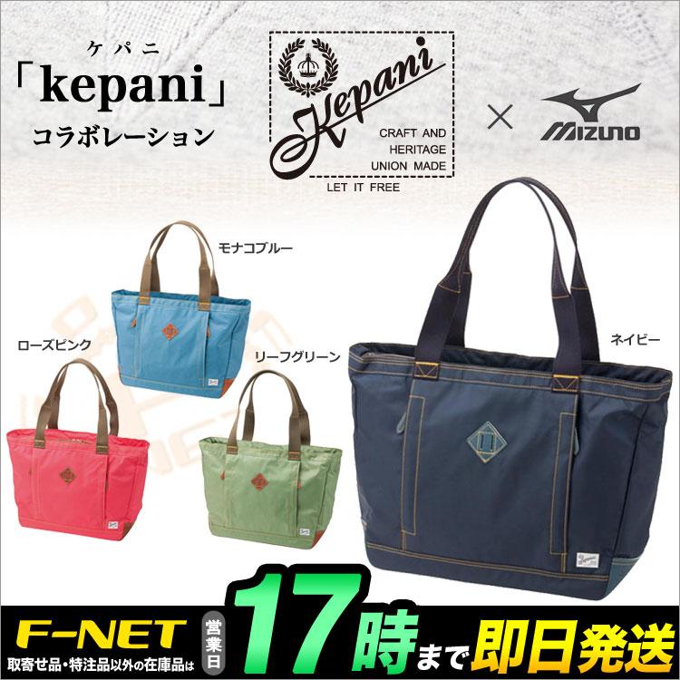 MIZUNO 5LJB152300 MIZUNO ミズノ ゴルフ×kepani トートバッグ 【ゴルフ用品】