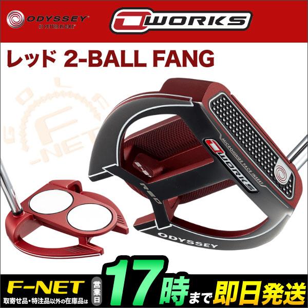 日本正規品 ODYSSEY オデッセイ パター O-WORKS オー・ワークス レッド 2-BALL FANG
