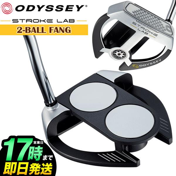 2019年モデル ODYSSEY オデッセイ ストローク ラボ STROKE LAB 2-BALL FANG パター