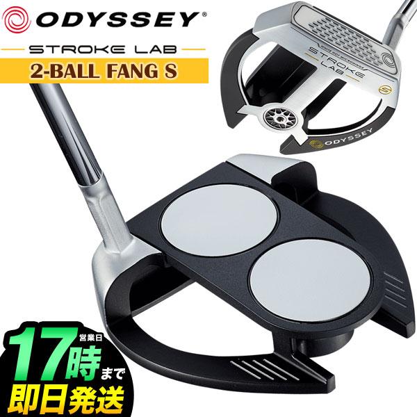2019年モデル ODYSSEY オデッセイ ストローク ラボ STROKE LAB 2-BALL FANG S パター